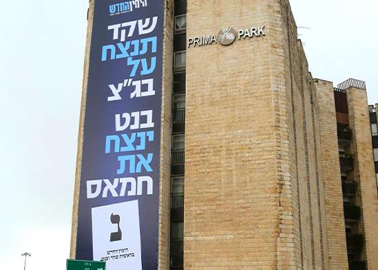 שלט חוצות של מפלגת הימין החדש / צילום: מירי שמעונוביץ