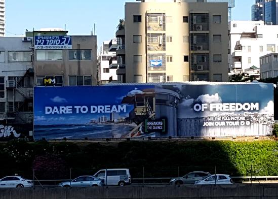 """שלט החוצות של """"שוברים שתיקה"""" / צילום: יח""""צ"""