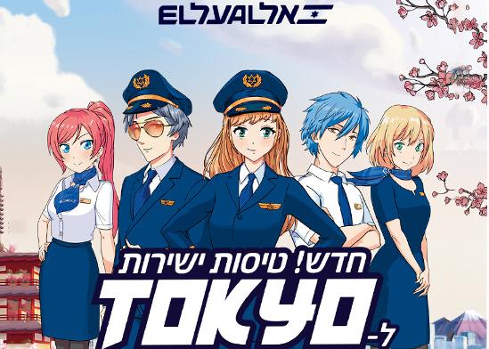 """קמפיין אל על לטיסות החדשות לטוקיו / צילום: יח""""צ"""