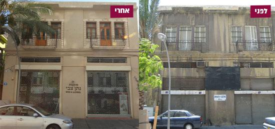"""רחוב הנמל 39, חיפה, לפני ואחרי השיפוץ / צילום: יח""""צ"""