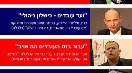 צילום מסך מ-ynet