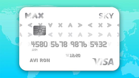 "כרטיס אשראי SKYMAX / צילום: יח""צ"