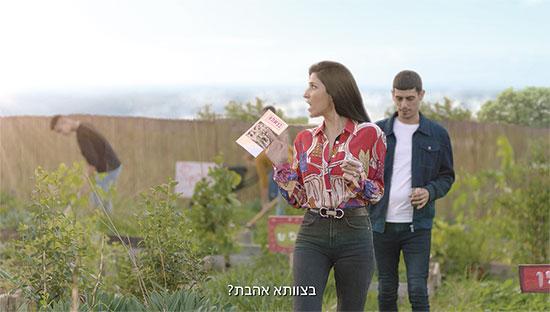 קמפיין של שפיר לדירות בחריש בכיכובם של מגי אזרזר וקותי סבג  / צילום: צילום מסך
