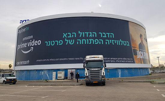 שלט חוצות של קמפיין משותף של פרטנר TV ואמזון פריים וידאו / צילום: באדיבות זניט