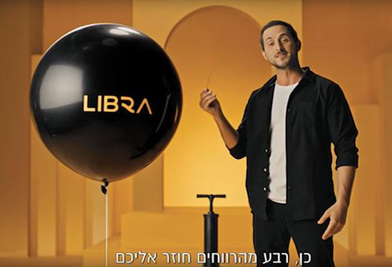 מתוך הקמפיין של חברת הביטוח ליברה בקשת / צילום מסך מיוטיוב