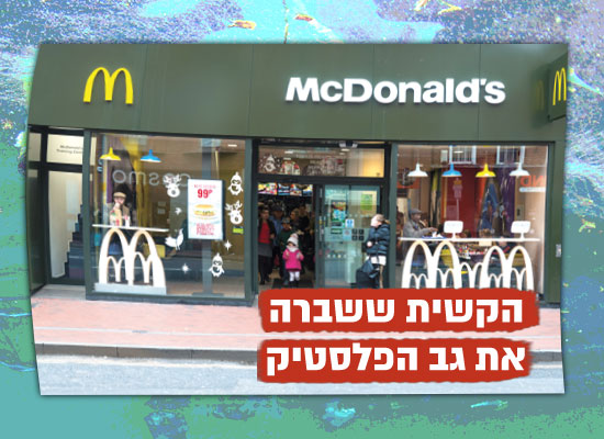 "חנות הקונספט של מקדונלדס ""Better McDonald's Store"" / צילום: shutterstock, שאטרסטוק"