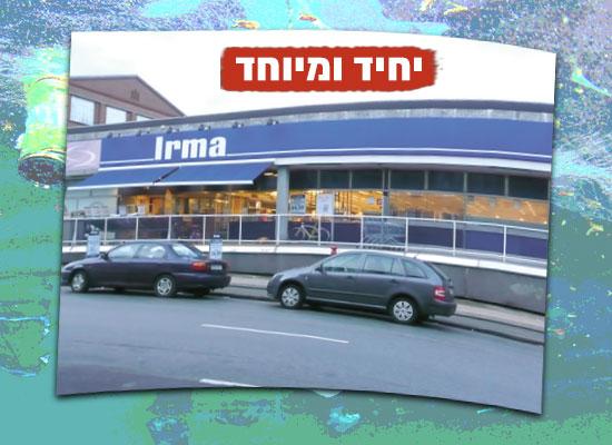 סניף של רשת הסופרמרקטים הדנית אירמה / צילום: shutterstock, שאטרסטוק