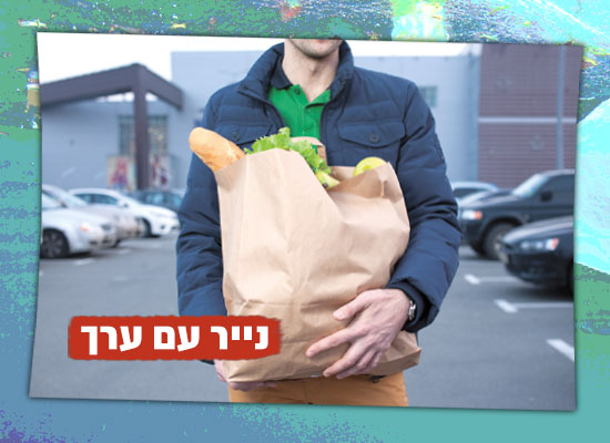 קניות בשקיות נייר מתכלות / צילום: shutterstock, שאטרסטוק