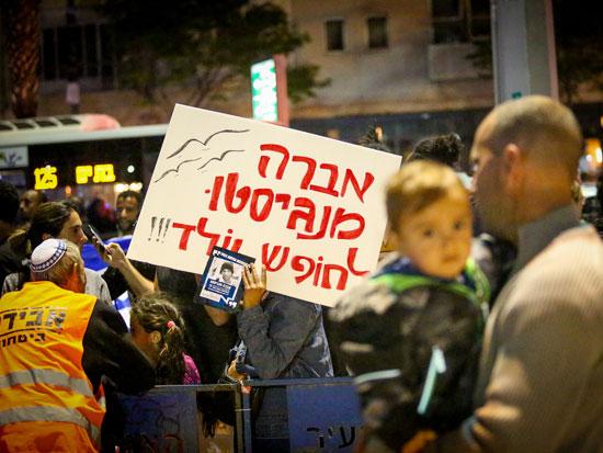 הפגנה בקריאה להשבת אברה מנגיסטו/ צילום: שלומי יוסף