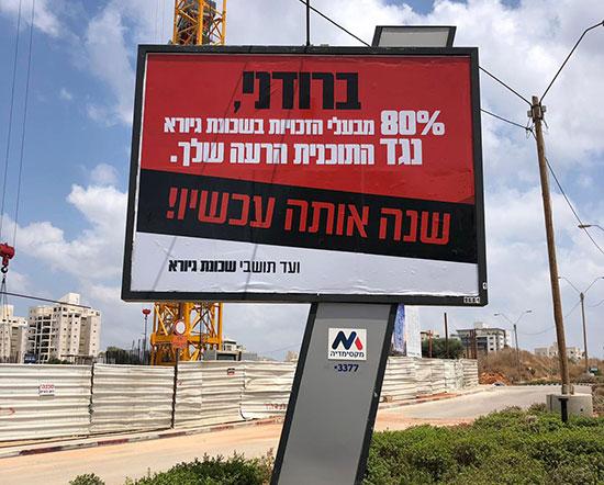 """שלט חוצות בגבעת שמואל נגד הבניה בשכונת גיורא / צילום: יח""""צ"""