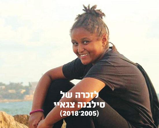 לזכרה של סילבנה צגאיי (2005־2018) / צילום מסך