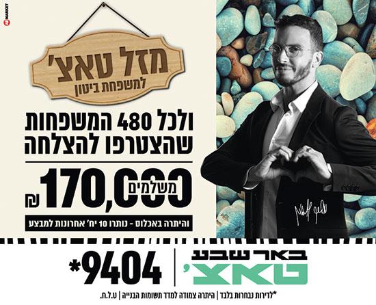 """פרסומת לדירות בפרויקט באר שבע טאץ' / צילום: יח""""צ"""