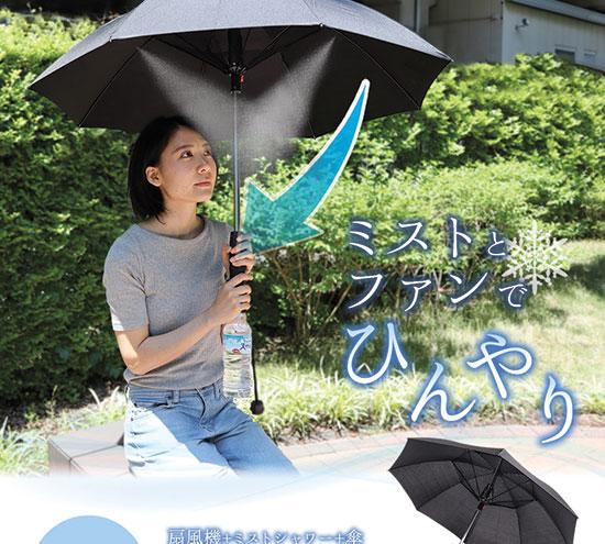 """מטריית Fanbrella / צילום: יח""""צ"""