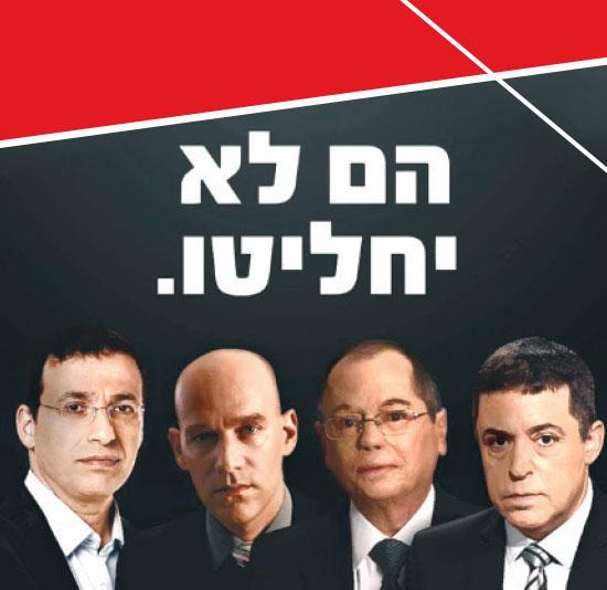 שלט הקמפיין של נתניהו \ צילום: יחצ