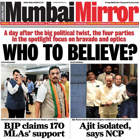 """""""למי להאמין?״ שואלת הכותרת בעיתון במומבאיי בשיא הפארסה"""