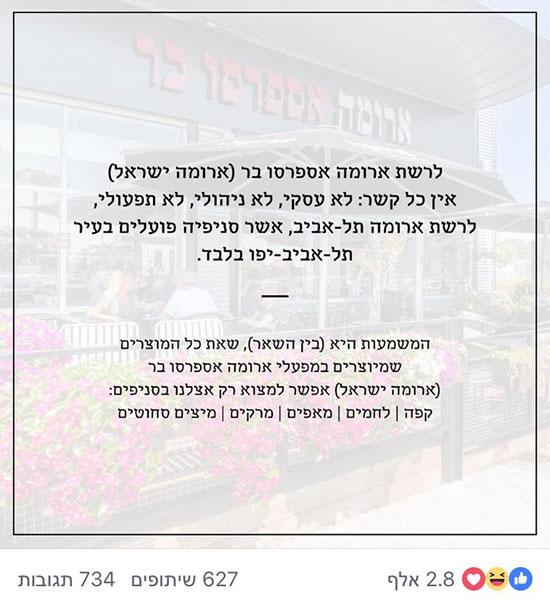 פרסומת של רשת ארומה אספרסו בר / צילום: צילום מסך מפייסבוק