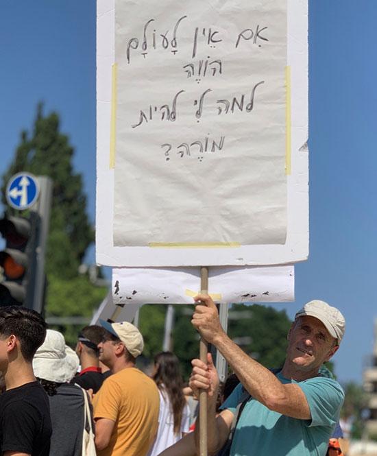 מורה מפגין בהפגנת תלמידים בכיכר הבימה בנושא משבר האקלים / צילום: שני אשכנזי