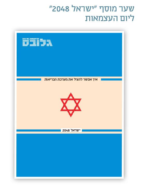 """שער מוסף """"ישראל 2048"""""""