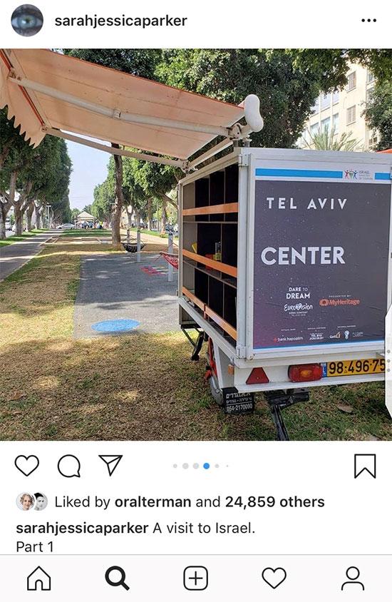 שרה ג'סיקה פרקר בפוסט נלהב על הביקור בישראל בחשבון האיסטגרם שלה / צילום: צילום מסך מתוך אינסטגרם,