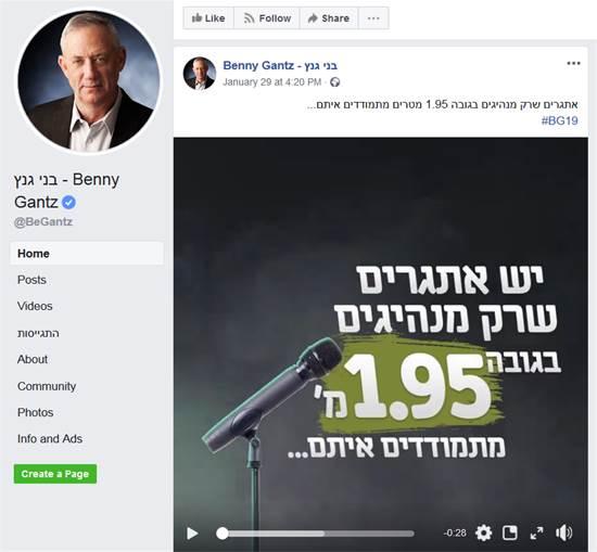 צילום מסך מתוך עמוד הפייסבוק של בני גנץ