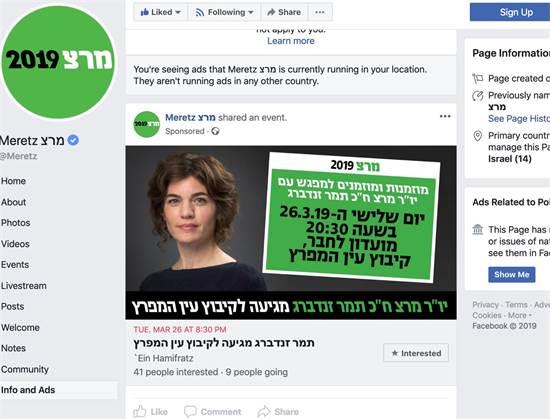 צילום מסך מעמוד הפייסבוק של מרצ