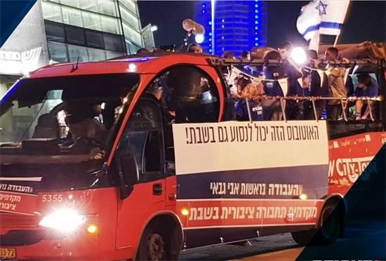 """אוטובוס השבת של מפלגת העבודה / צילום: יח""""צ"""