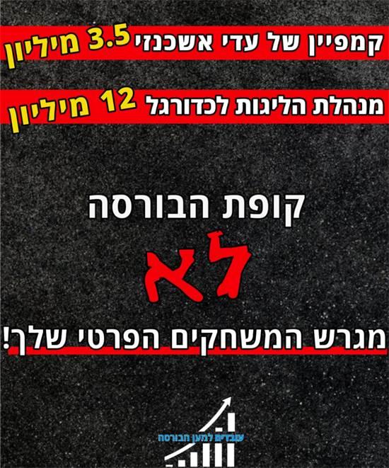 """הכרזה שהפיץ ועד עובדי הבורסה / צילום: יח""""צ"""