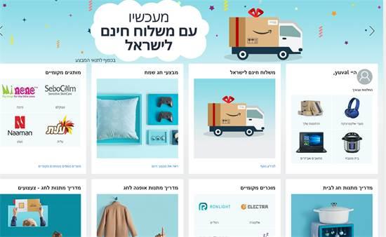 האתר הבינלאומי של אמזון בעברית / צילום: צילום מסך, גלובס