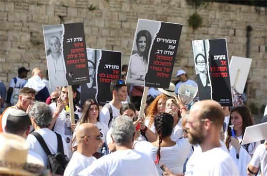 הפגנה נגד סגירת שדה דב בירושלים היום / צילום: יוסי זמיר