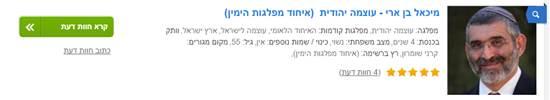 צילום מסך מתוך זאפ של דירוגו של מיכאל בן ארי