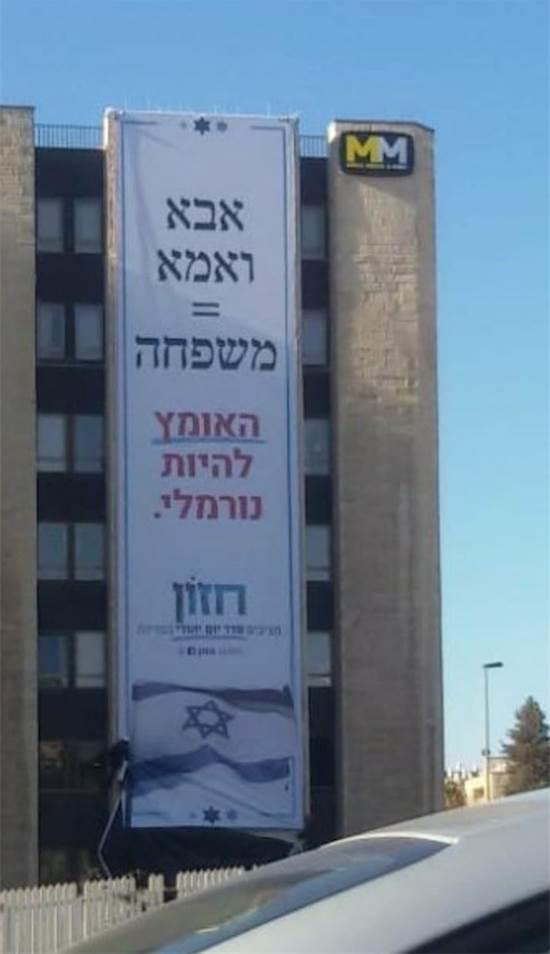 """שלט הפרסום של מפלגת חזון על בית המלון """"פרימה""""/ צילום: יערה שפירא"""