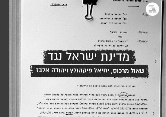 פסק דין השוטרים בפרשת עמוס ברנס / הדמיה: אפרת לוי, גלובס
