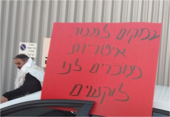 מחאת עובדי  אסם/ צילום: ועד חטיבת סחר