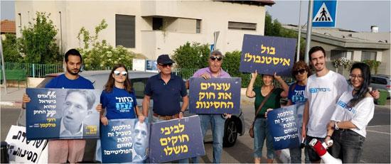 """פעילי """"כחול לבן"""" מול ביתו של רועי פולקמן / צילום: תומר וינר"""