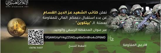 המודעה שפרסם דובר החמאס באתר www.alqassam.net עם הכתובת לתרומות הביטקוין / צילום מסך מהאתר