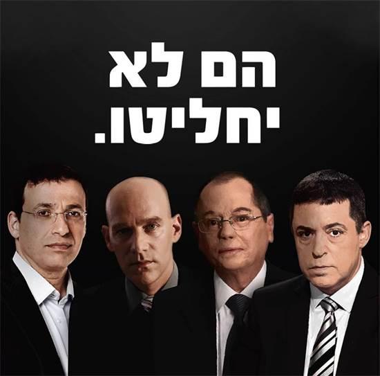 תמונת הקמפיין נגד העיתונאים