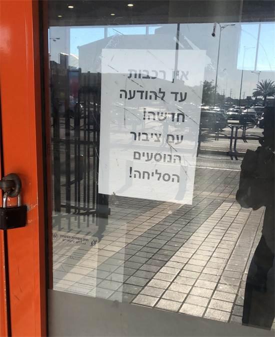שביתה ברכבת ישראל / צילום: רכבת ישראל
