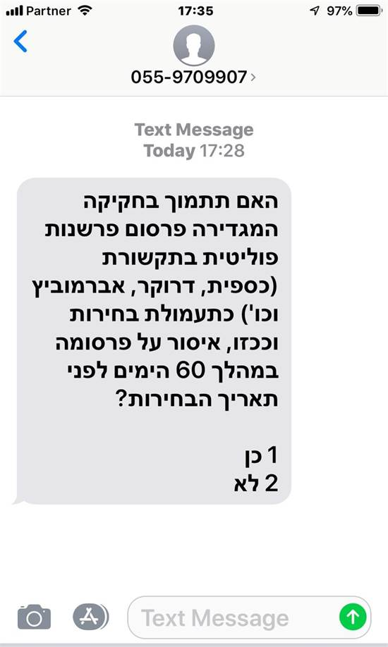 ההודעה שנשלחה לפעילי הליכוד
