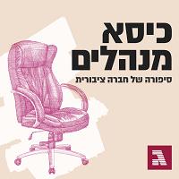 כיסא מנהלים / איור: גיל ג'יבלי, גלובס