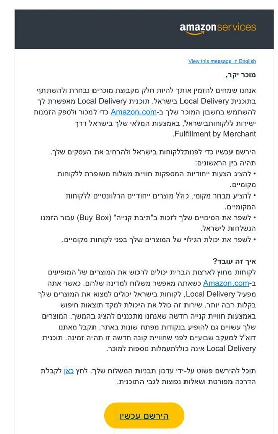 אמזון בפנייה למוכרים ישראלים \ צילום מסך