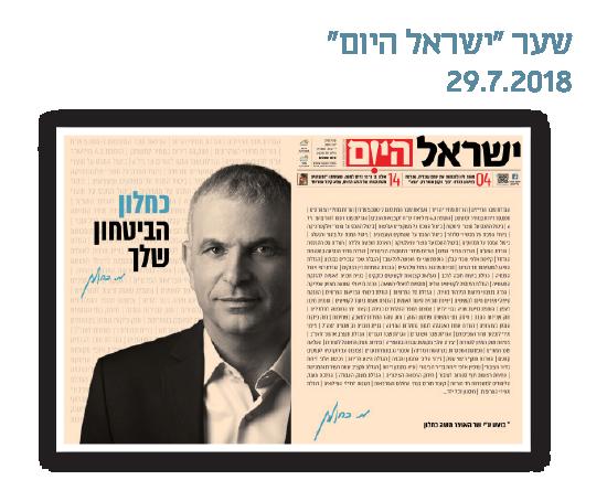 """שער """"ישראל היום"""" 29.7.2018"""