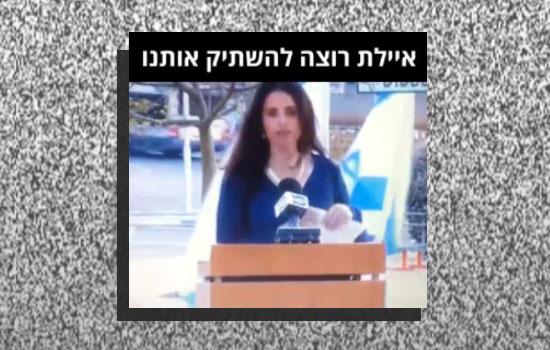 איילת שקד מתוך חדשות 10 / צילום: באדיבות חדשות 13