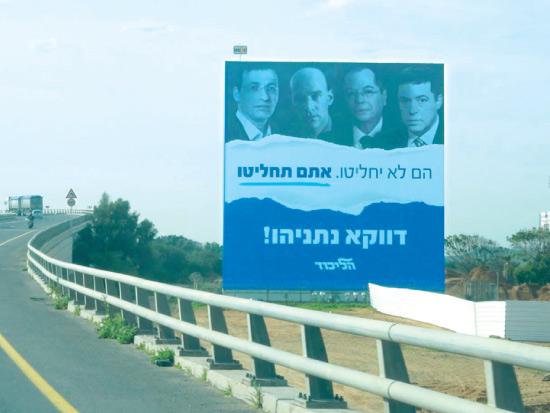 קמפיין הם לא יחליטו/ צילום: יחצ