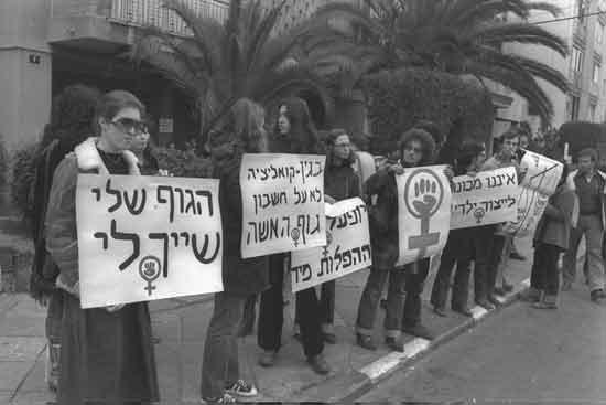 הפגנה בעד חוק ההפלות ב1979/ צילום: יעקב סער לעמ