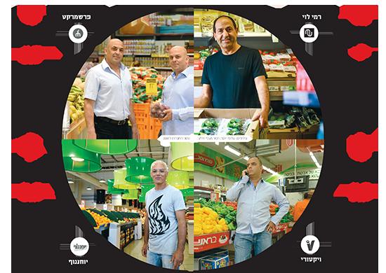 הרשת המשפחתית: כמה מבני המשפחה השולטת מועסקים ברשתות המזון ומהו שכרם