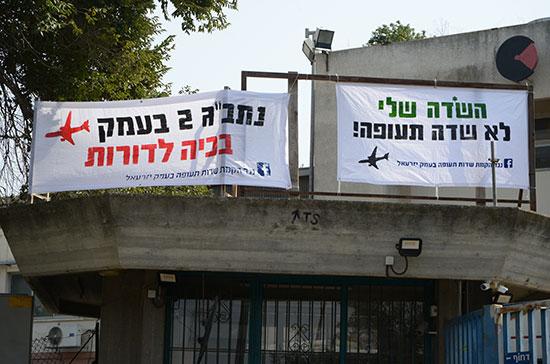 מחאה נגד הקמת שדה התעופה בעמק יזרעאל / צילום: איל יצהר