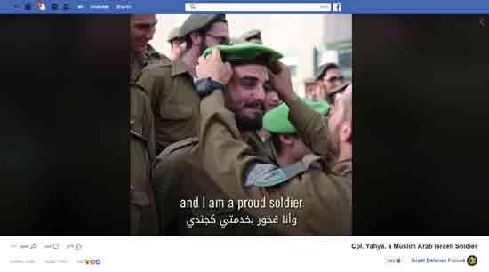 חייל / צילום:צילום מסך מתוך פייסבוק