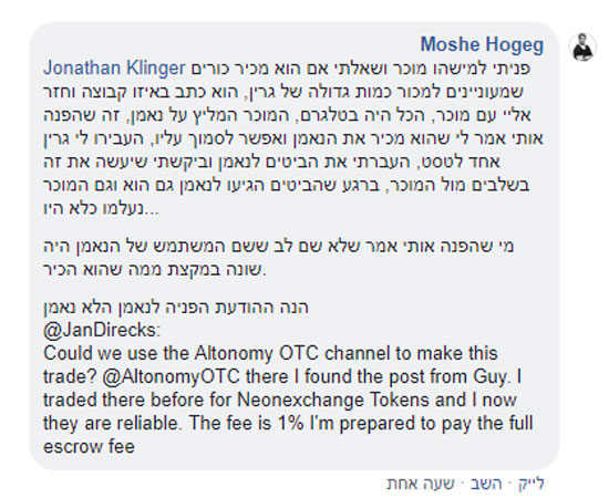 """מתוך עמוד הפייסבוק של """"ביטקוין - הקהילה הישראלית"""""""