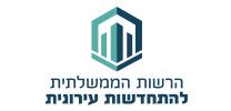 לוגו הרשות הממשלתית להתחדשות עירונית קטן