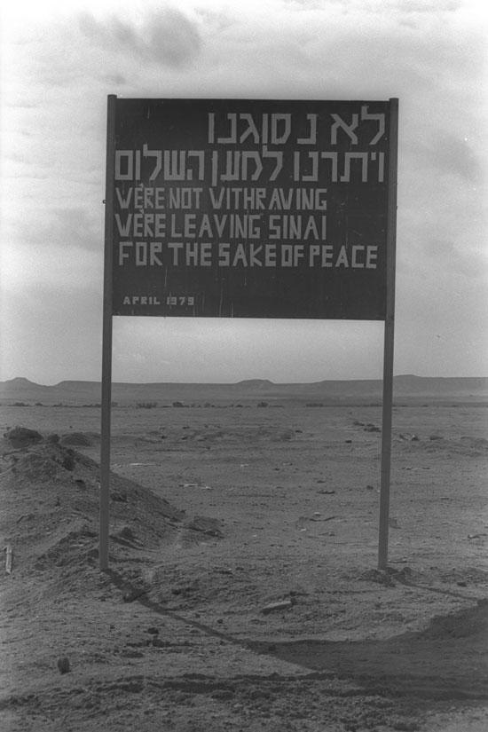 """שלט שהכינו חיילי צה""""ל לאחר פינוי סיני/ צילום: מילנר משה - לע""""מ"""
